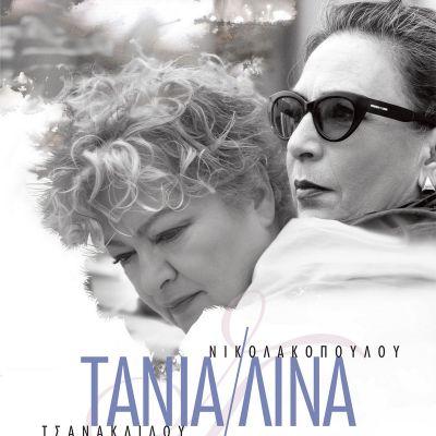 Τάνια Τσανακλίδου - Λίνα Νικολακοπούλου, «Τα Σχήματα των Αστεριών»
